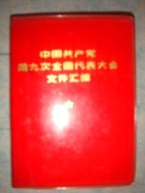 《中国共产党第九次全国代表大会文件汇编》没有林彪像 1969年黑龙江1版1印 私藏 书品如图
