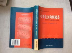 社会主义向何处去:经济体制转型的理论与证据