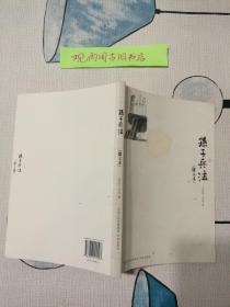 (正版)孙子兵法(圆文本)