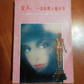 女人:一本给男人看的书