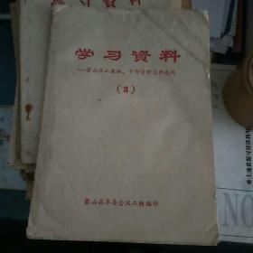 学习资料~萧山县工农兵、干部哲学文章选辑   1970