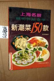 上海名厨顾明钟陆金华新潮菜150款..李承智主编