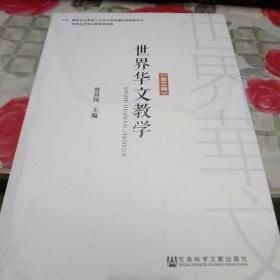 世界华文教学(第三辑)