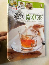 健康青草茶