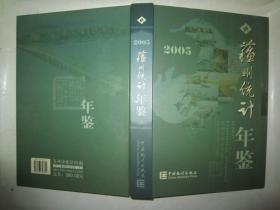 苏州统计年鉴:[中英文本].2005(总第17期).2005(No.17)