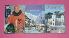 英语世界(1999年第1、11、12期,总128、138、139期) 3册合售