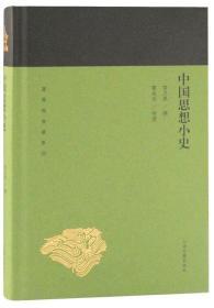 中国思想小史(蓬莱阁典藏系列)