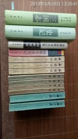 中国古典文学名著十四本(包括《三国》《水浒》《红楼梦》《西游》《史记》《聊斋》《阅徽》《三国志》等,有的是好版本)