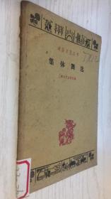 通俗文艺丛书:集体舞选  1960年一版二印