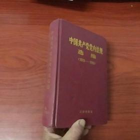 中国共产党党内法规选编(1978-1996) 硬精装
