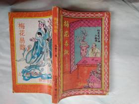 梅花易数(附图)1991年北京1版1印