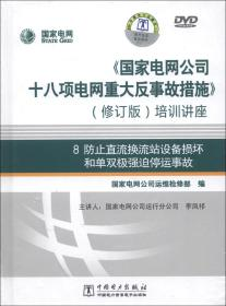 防止直流换流站设备损坏和单双极强迫停运事故配套盘8(修订版)(DVD光盘3张)