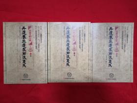 丹道养生道家西派集成(全三册)(道教西派功 法总集) 正版 私藏 品好