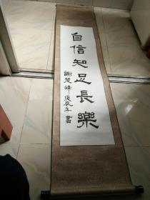 谢楚峰书法。