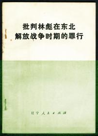 批判林彪在东北解放战争时期的罪行