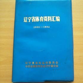 辽宁省体育资料汇编(1953--1984)32开软精装,无勾抹,佳