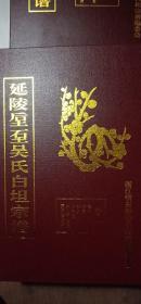 廷陵垕石吴氏白坦宗谱全6卷