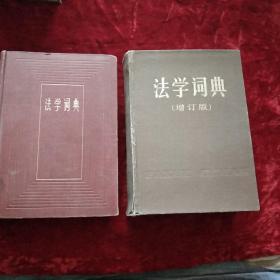 法学词典。法学词典(增订版)二本合售。
