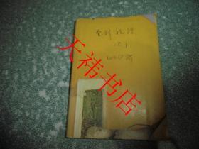 老武侠小说 金剑龙镖(上、中) (书籍包有保护纸,书侧面有字迹)