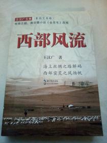 西部风流/王汉广文集·影视文本卷