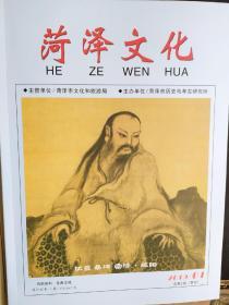 《菏泽文化》第1期创刊号、第2期、第3期 (总第1、3期均含曹州木版年画研究的文章 总第2期是孝文化专辑)