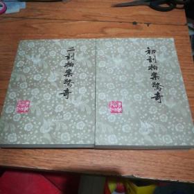 二拍——(初刻拍案惊奇,二刻拍案惊奇)四册全
