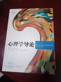 绝好的心理学资料书《心理学导论》【第8版】---16开私藏95品如图--