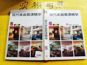 现代家庭装潢精华 5 彩色版