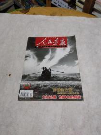 人民画报2007年第2期