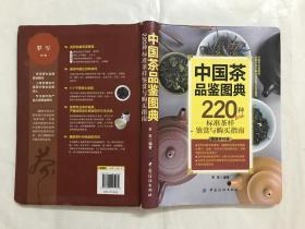 中国茶品鉴图典:220种标准茶样鉴赏与购买指南