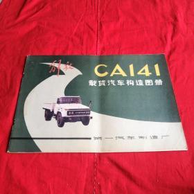 解放ca141型载货汽车构造图册