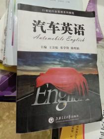 汽车英语(教师用书)/21世纪行业英语系列教程