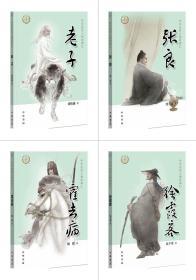全新正版中华先贤人物故事汇霍去病+老子+徐霞客+张良(4册)中华书局