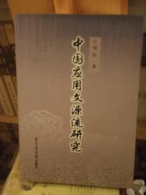 中国应用文源流研究