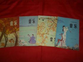 全日制初级中学课本--音乐(简谱1-4册)