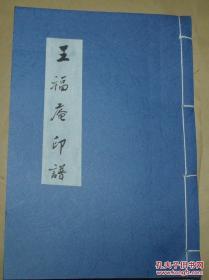 王福庵印谱,宣纸影印,手工线装