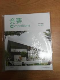 竞赛-文化建筑-2014年 第1期(全2册)
