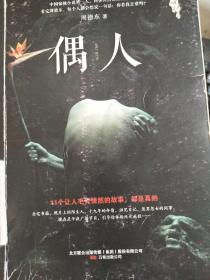 【正版图书】吓破胆系列:偶人9787547019337