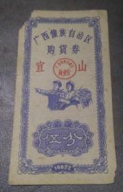 1962年购货券1分