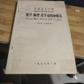 全国高等学校数学、物理、化学试题和解答(1950—1965)油印本