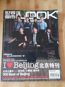 世界都市iLOOK 2008年8月号 北京特刊
