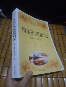 汉英对照·世界名著:鲁滨孙漂流记