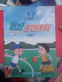 篮球主题课程(小班)