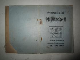 象棋油印本:中华人民共和国第三届运动会中国象棋决赛对局1975年9月13日至9月26日奕于北京 苏州市工人业余象棋队编印