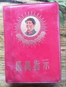 最高指示:含毛主席语录、毛主席五篇著作、毛主席诗词 三合一袖珍本 内含一页主席像 缺林题词;毛主席侧面像