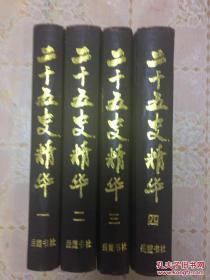 二十五史精华(1一4册全)岳麓书社