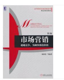 2019 全新正版 江苏自考教材 27877市场营销 杨洪涛编著 2017年版 机械工业出版社