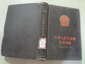 中华人民共和国法规汇编 1956年1-6月  1960年2印  八五品