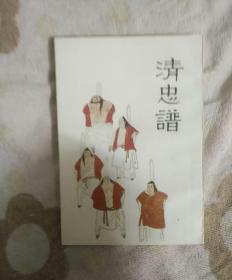 中国十大古典悲剧连环画画集-清忠谱