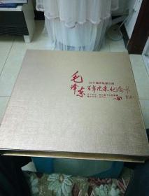 2011重庆轨道交通毛泽东百年风采纪念卡(盒装)